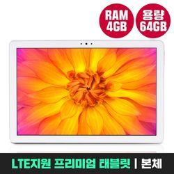 레볼루션 G10 10인치 LTE 고성능 LCD VR지원 태블릿PC