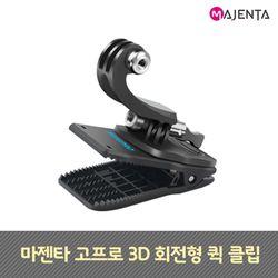 마젠타 고프로 3D 회전형 퀵 클립