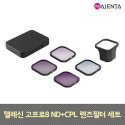 텔레신 고프로8 ND+CPL 렌즈필터 세트