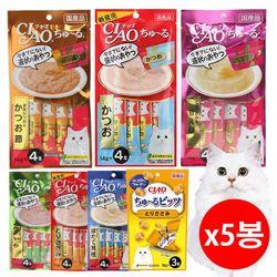 이나바 챠오츄르 모음전 X 5봉 고양이간식 애묘간식