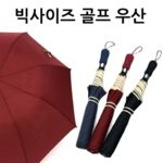 빅사이즈 골프 접이식 자동 우산