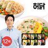 [무료배송] 허닭 슬림 도시락 6종 12팩