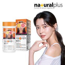 에버핏 자몽과 오렌지 밸런스 1병(나린진 과라나 추출분말)