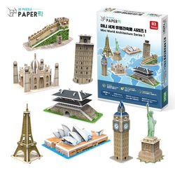 페이퍼락 3D 퍼즐 우드락 미니 세계유명건축물시리즈1