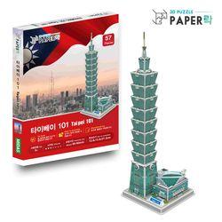 페이퍼락 3D 퍼즐 우드락 타이베이 101