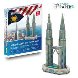 페이퍼락 3D 퍼즐 우드락 페트로나스 트윈 타워