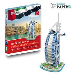 페이퍼락 3D 퍼즐 우드락 버즈 알 아랍