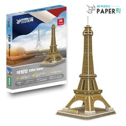 페이퍼락 3D 퍼즐 우드락 에펠탑
