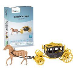 페이퍼락 3D퍼즐 종이퍼즐 영국 왕실 마차