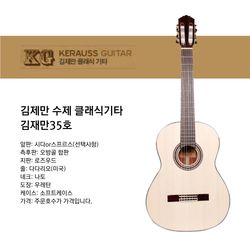 김제만기타 35호 (KJM35) 클래식기타