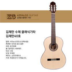 김제만기타 40호(KJM40) 클래식기타