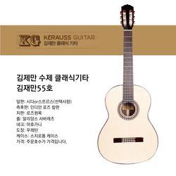 김제만기타 55호 (KJM55) 클래식기타