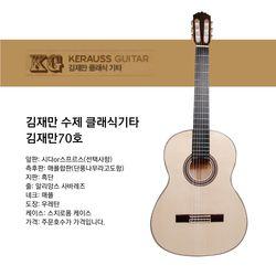 김제만기타 70호 (KJM70) 클래식기타