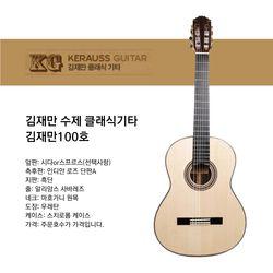 김제만기타 100호  (KJM100) 클래식기타