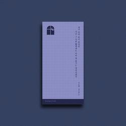 [시즌2] 시가 담긴 문학 떡메모지 12종 - 09 김소월 첫사랑
