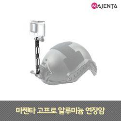 마젠타 고프로 알루미늄 연장암