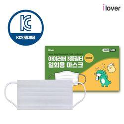 [1+1/무료배송] 아이러버 3중필터 어린이 일회용 마스크 50매 (KC인증 MB필터)