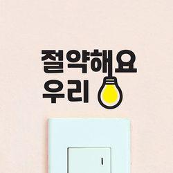 절약해요 우리 - 절전 절약 전등 화장실 사무실 스위치 스티커