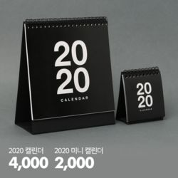 BT2020캘린더