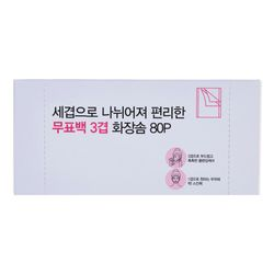 무표백 3겹 화장솜 80P
