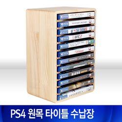 PS4 공용 원목 타이틀 수납장