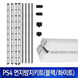 PS4 먼지방지키트
