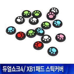 PS4 듀얼쇼크4 스틱커버(4개입)