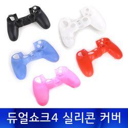 PS4 듀얼쇼크4 실리콘커버