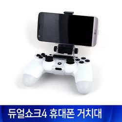 PS4 듀얼쇼크4 휴대폰 거치대