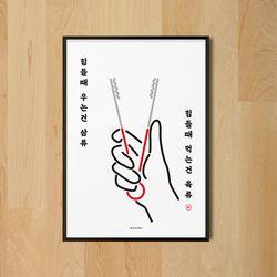 힘들 땐 육류 고기 M 유니크 인테리어 디자인 포스터 A3(중형)