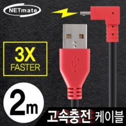 NM USB 아래쪽 꺾임 고속충전케이블(2.1A) 2m