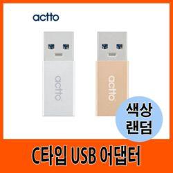 C타입 USB 어댑터 (색상랜덤)