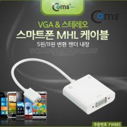 Coms 스마트폰 MHL 케이블 VGA 스테레오