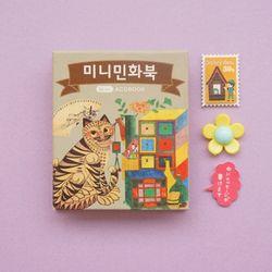 미니아코북 민화북 5set(일괄포장)