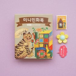 미니아코북 민화북 1set(개별포장)
