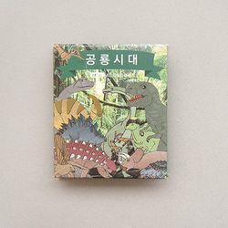 미니아코북 공룡북 5set(일괄포장)
