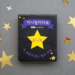 미니아코북 별자리북 5set(개별포장)