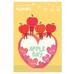 마음나눔 애플데이 엽서