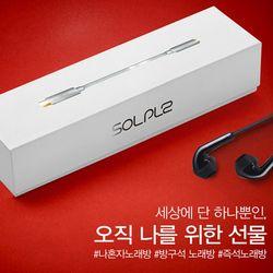 [solple] 나혼자노래방 이어폰 젠더+이어폰(피아톤)