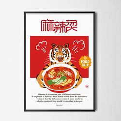 푸드트립 마라탕 M 유니크 인테리어 디자인 포스터 A3(중형)