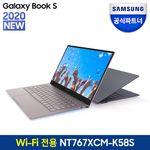 갤럭시북 S WiFi NT767XCM-K58S