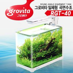 그로비타 일체형 곡면수조 [RGT-40]