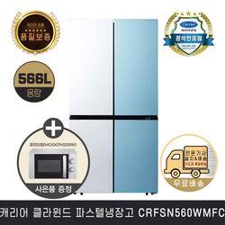 캐리어 클라윈드 파스텔 콤비 냉장고 4도어 CRFSN560WMFC (566L)