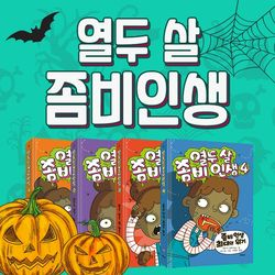 제제의숲  열두살좀비인생 (전4권)