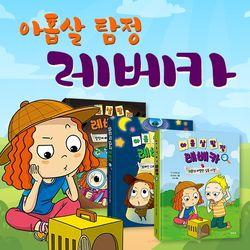 제제의숲  아홉살탐정레베카 (전3권)