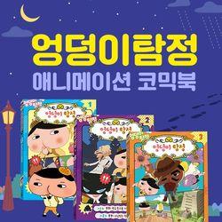 고은문화사 엉덩이탐정애니메이션코믹북 (전3권13)