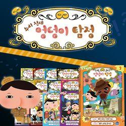 시공주니어 추리천재엉덩이탐정+코믹북 (전13권)
