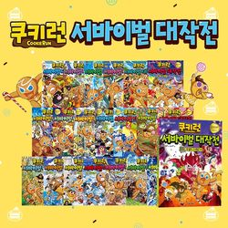 서울문화사 쿠키런서바이벌대작전 (전31권131)  정가인하세트