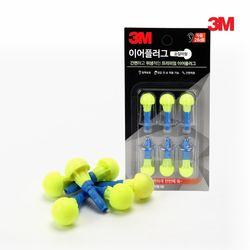 3M 이어플러그 소음방지 손잡이형 귀마개 리필