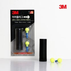 3M 이어플러그 소음방지 손잡이형 귀마개